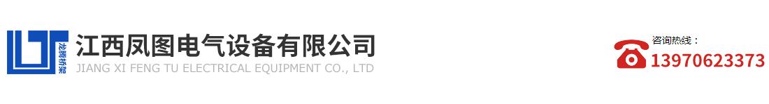 江西凤图电气设备有限公司
