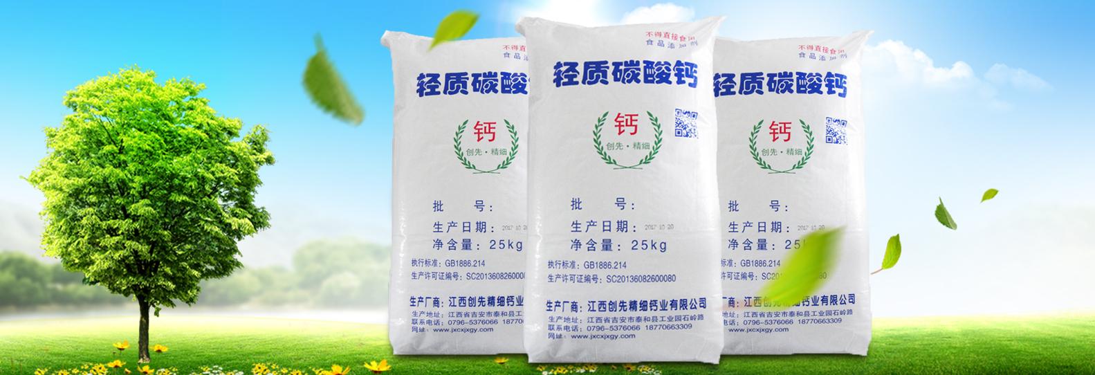 碳酸钙作为添加剂的作用