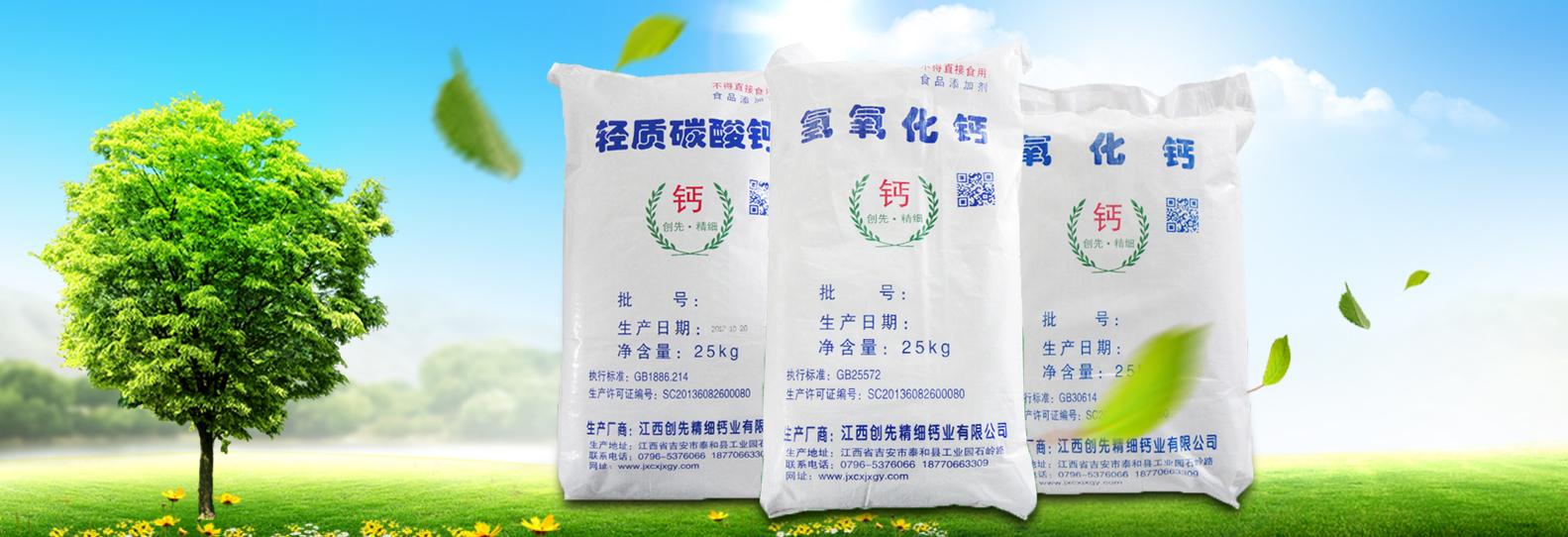 氧化钙厂家的生产方法