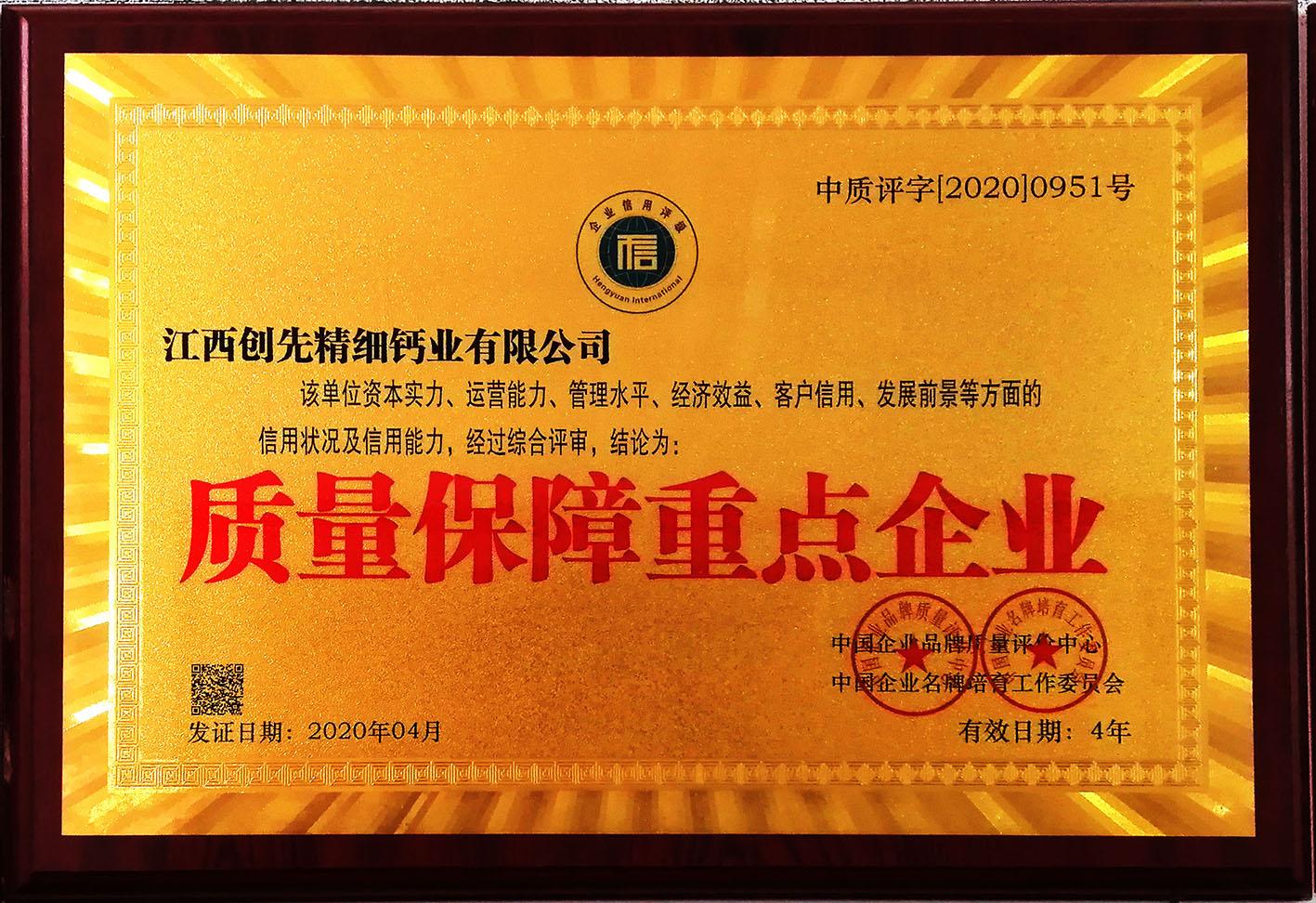 质量保障奖
