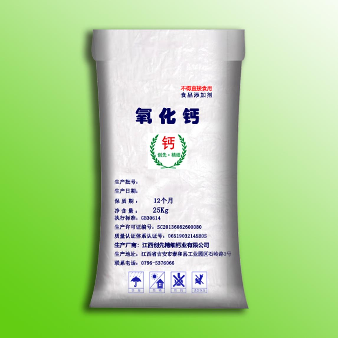 食品级氧化钙