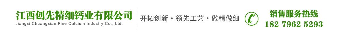 江西创先精细钙业有限公司