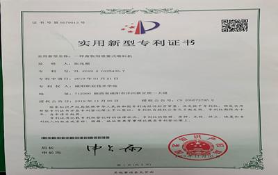 【一种畜牧用喷雾式喂料机】-实用型专利证书