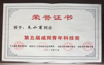第五届咸阳青年科技奖