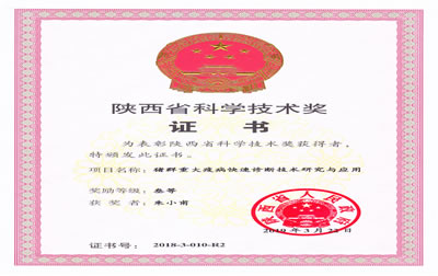 【猪群重大疫病快速诊断技术研究与应用】-陕西省科学技术奖