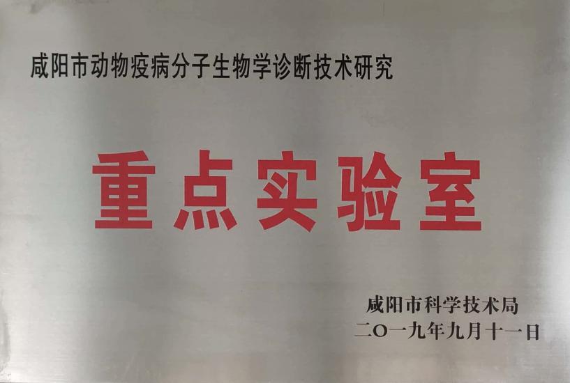 咸阳职院动物疫病分子生物学诊断实验室被命名为咸阳市重点实验室