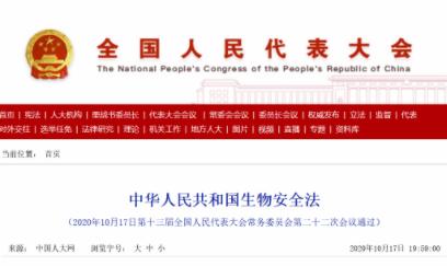 《中华人民共和国生物安全法》正式公布
