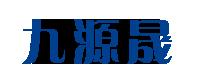 九源晟(北京)科技有限公司