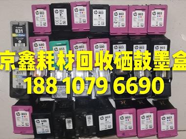 废旧打印机墨盒不知如何处理找北京京鑫
