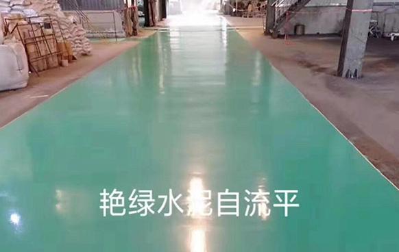 艳绿水泥自流平