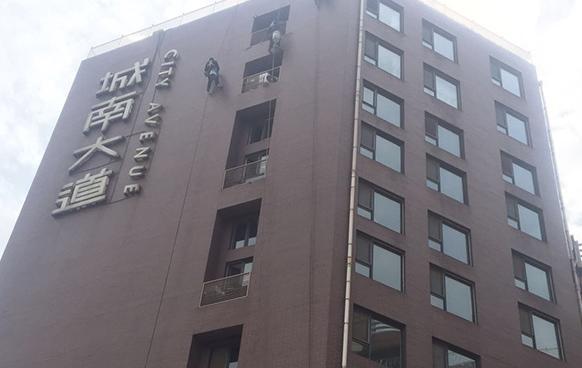 行政单元办公楼外墙洗濯