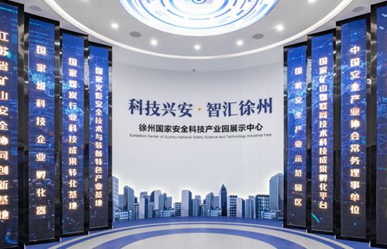 企业馆徐州展厅