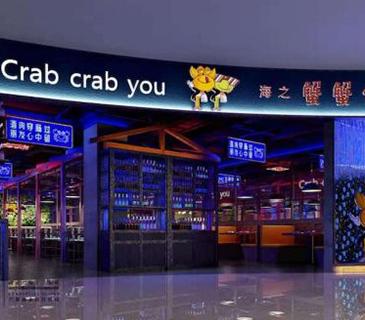 蟹蟹你餐厅
