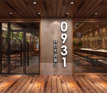 0931家乡餐厅