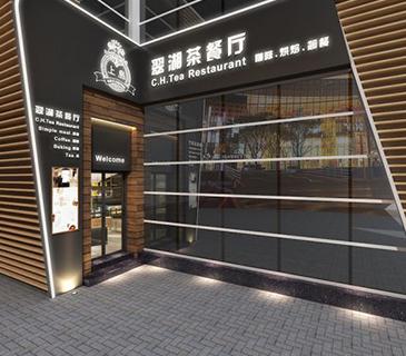上岛茶餐厅