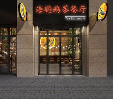 海鹦鹉茶餐厅