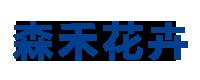 北京森禾广业园林绿化有限公司