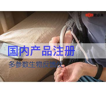 国内产品注册