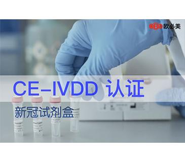 CE-IVDD认证