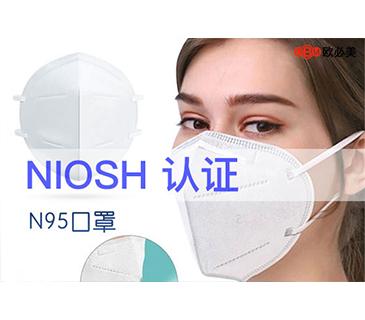 NIOSH认证