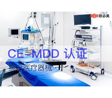 CE-MDD认证