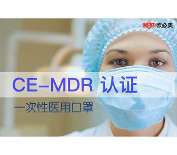 CE-MDR认证有什么用
