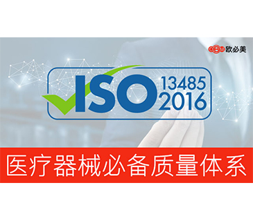 医疗器械ISO认证就找欧必美