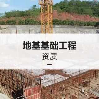 地基与基础资质代办