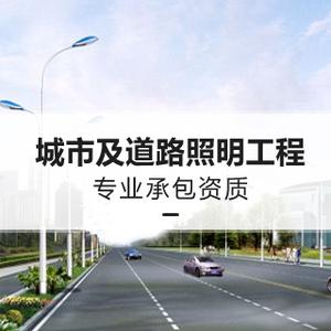 城市与道路照明工程