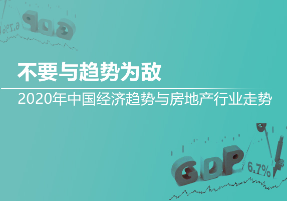 不要与趋势为敌——2020年中国经济趋势与房地产行业走势