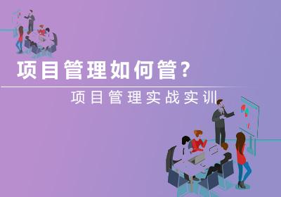 项目施工组织方案培训--北京北清中启课程大纲