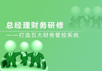 总经理财务研修——打造五大财务管控系统