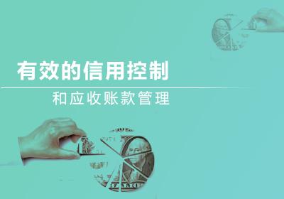 有效的信用控制和应收账款管理