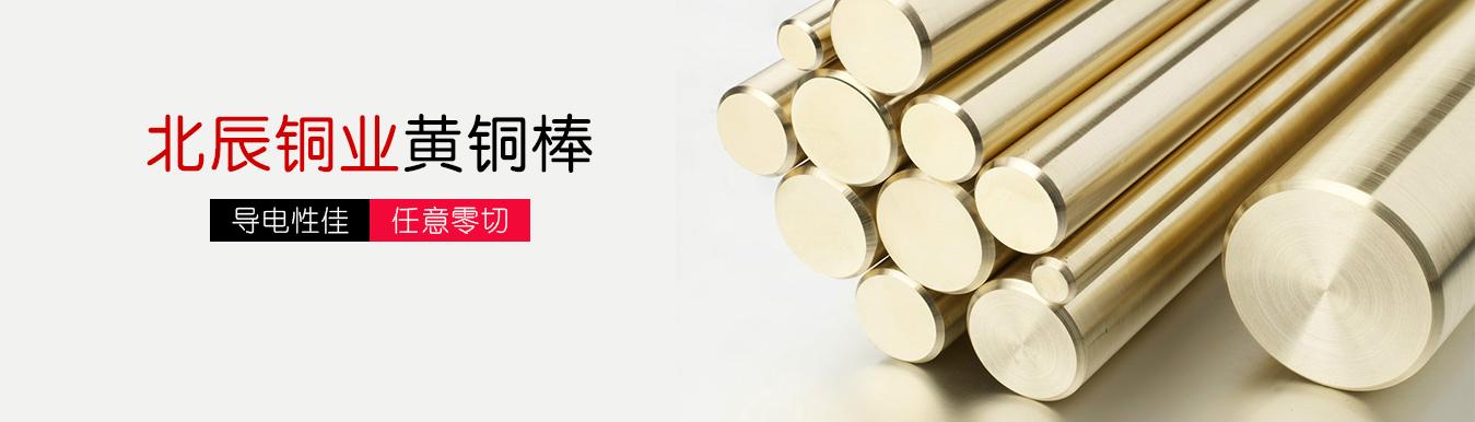江西黄铜棒具有的特性是什么