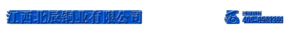 江西北辰铜业有限公司