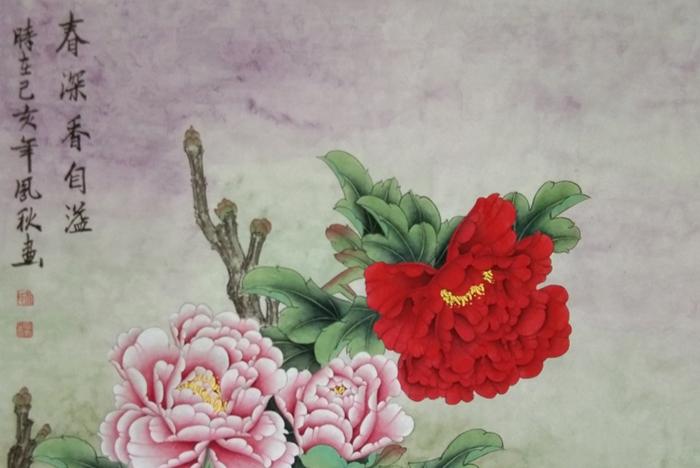 徐凤秋《春深香自溢》工笔花鸟牡丹画作品