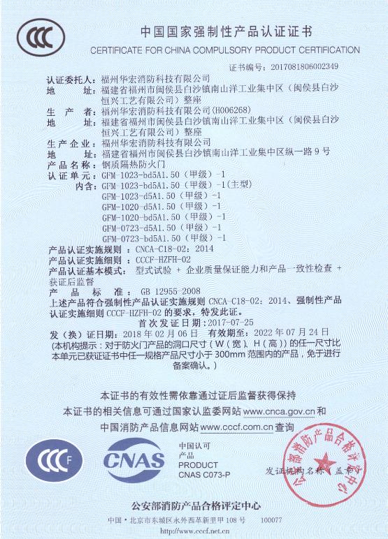 甲级防火门3C认证