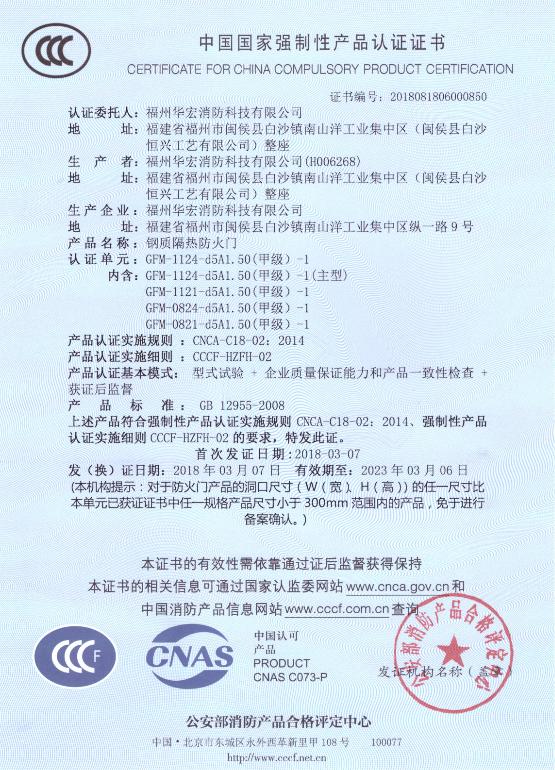 甲级防火门证书