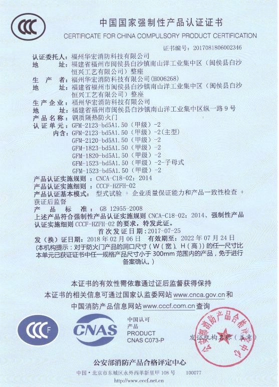 钢制防火门3C认证