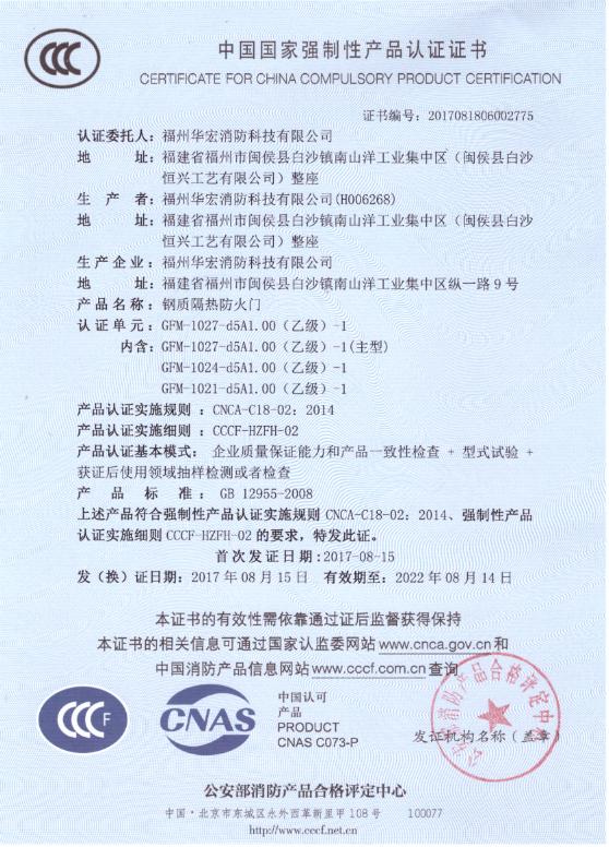 乙级钢制隔热防火门3C认证