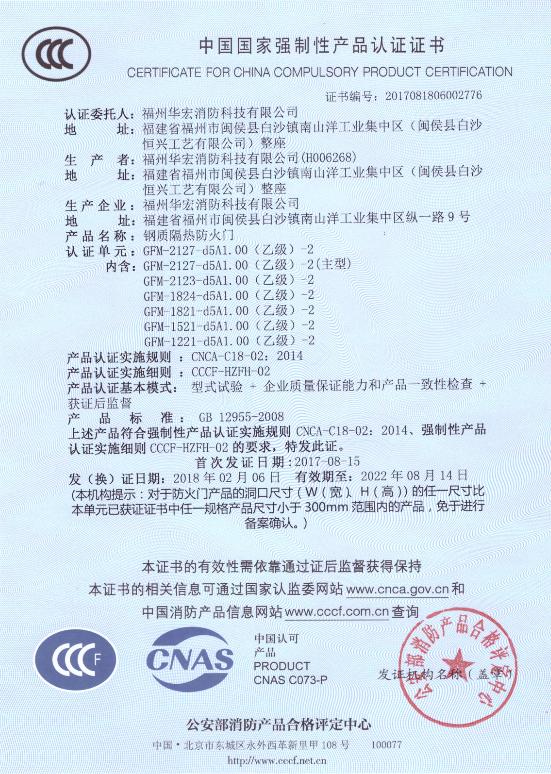 乙级玻璃防火门3C认证