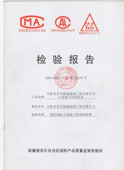 产品检测报告5