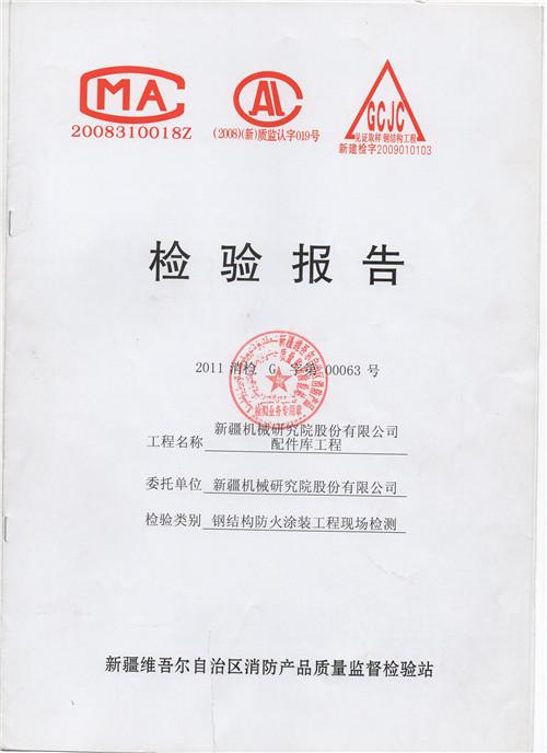 产品检测报告6
