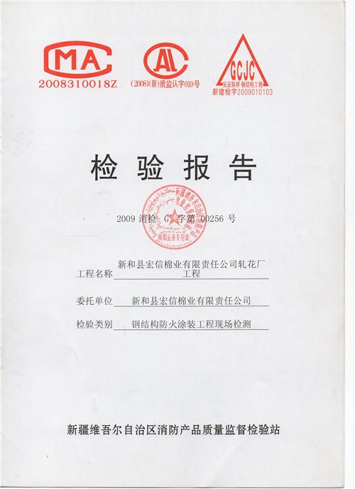 产品检测报告7