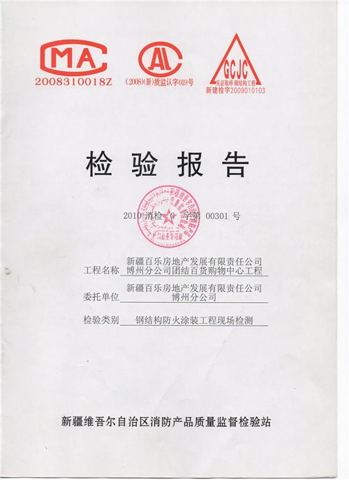 产品检测报告8