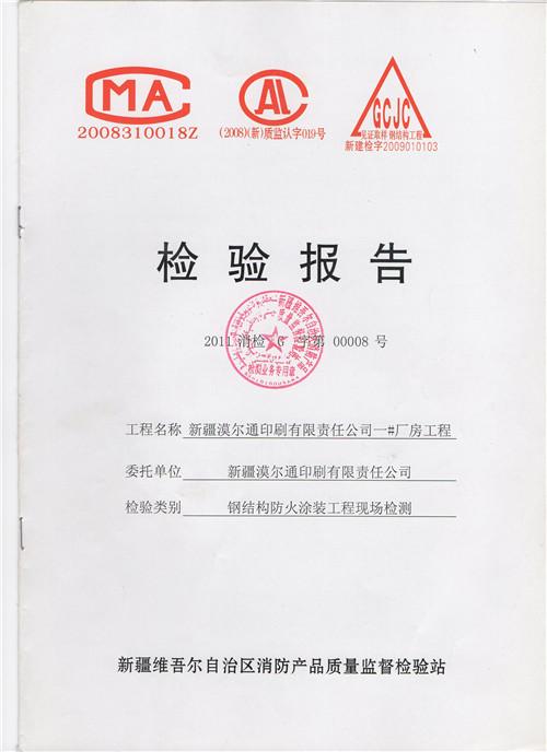 产品检测报告4