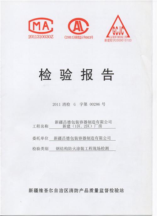 产品检测报告3
