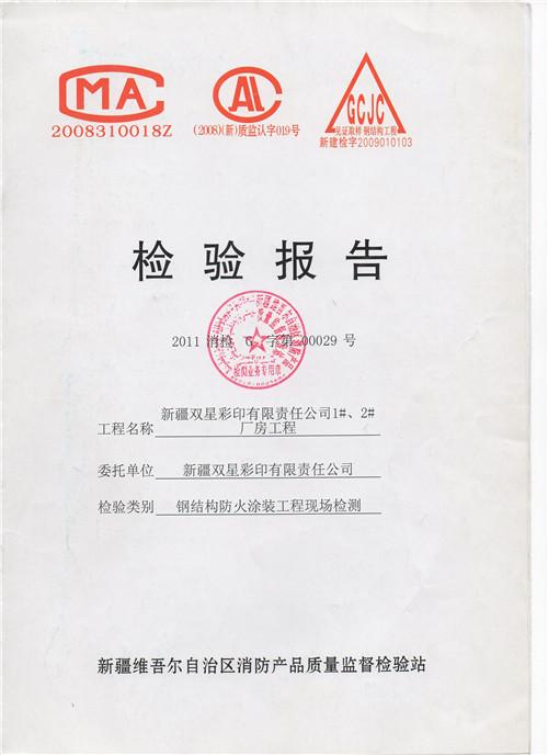产品检测报告2