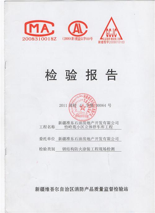 产品检测报告1