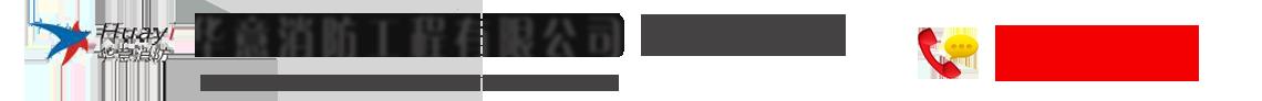 华意消防工程有限公司新疆分公司_logo